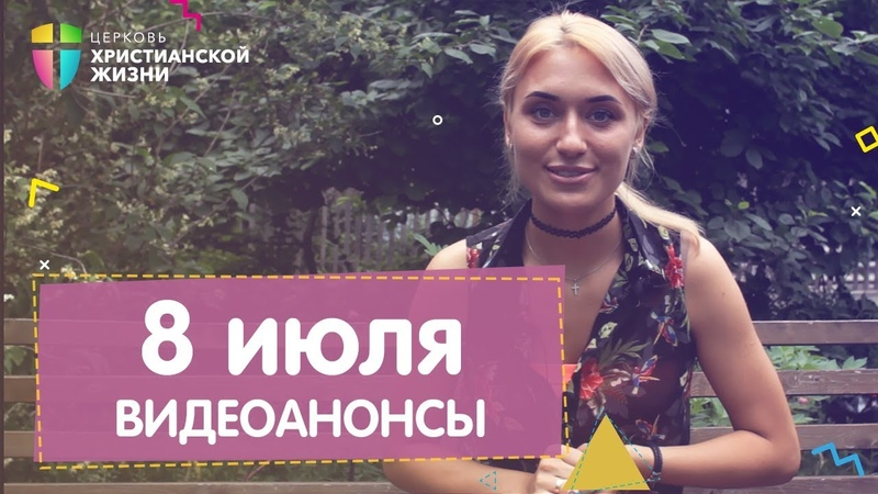 Видеоанонсы от 8 июля ЦХЖ Красноярск