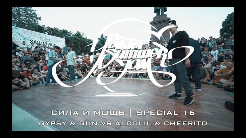 СИЛА И МОЩЬ | SPECIAL 16 | GYPSY GUN VS ALCOLIL CHEERITO