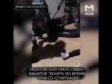 Московский ОМОН избил фанатов Зенита во время матча со Спартаком