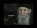 Старец Фаддей Витовницкий. Каковы мысли твои, такова и жизнь твоя.