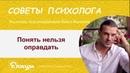 Понять нельзя оправдать Психотерапевт Павел Малахов