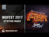 WG Fest 2017. Отчётное видео