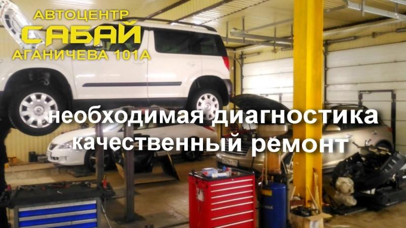 Автоцентр Сабай