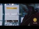 Премьера! Lil Kate feat. Смоки Мо - Локоны (22.12.2017) ft.и