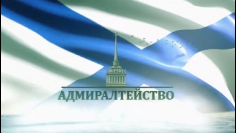 Символы русского флота 2 серия. Адмиралтейство (2017)