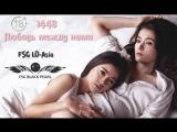 [Thai-Movie] 1448: Любовь между нами [2014] [рус.саб]