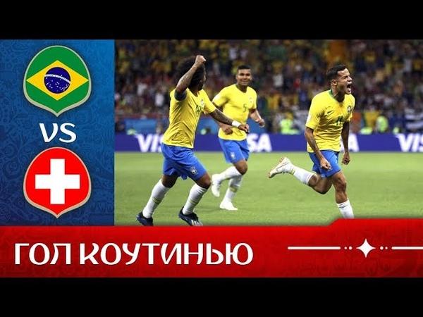 Бразилия - Швейцария. 1:0. Гол Коутинью