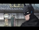 Batman Ninja Отрывок 2
