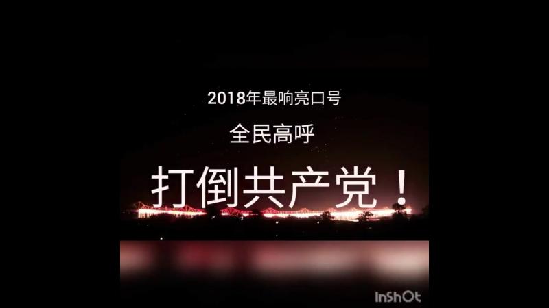 2018 煽颠暴动