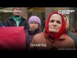 В.В.Путин вы защищаете Крым, Донбасс, Сирию... спасите и нашу Родину