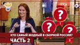 Кто самый модный в сборной России? Отвечает Таша Строгая! Часть 2