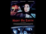 Night.on.Earth-1991.720p- Excellent actor Winona Ryder