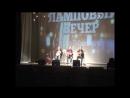 демоверсия 2 концерта гр.Михалыч и Ю.Мурзабаевой 17 февраля в дк Прикамье.г. Соликамск