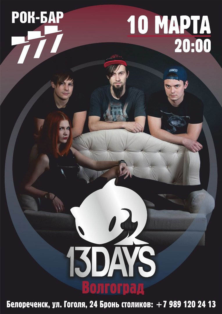 13 Days (Волгоград) @ Рок-Бар 777