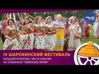 """IV Шарохинский фестиваль. Телеверсия на канале """"Тюменское время"""""""
