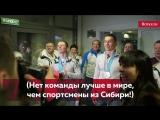 Встреча олимпийцев в Рощино