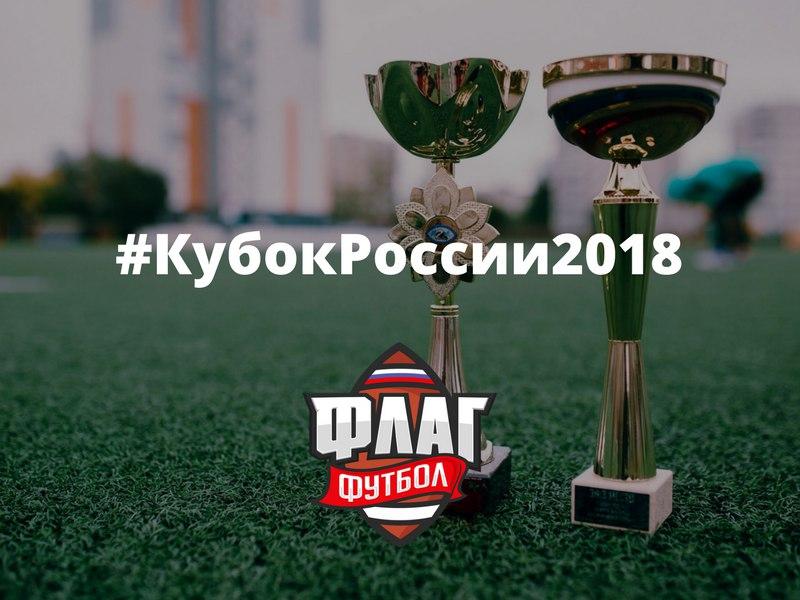 Афиша Краснодар Кубок России 2018 / флаг-футбол / девушки