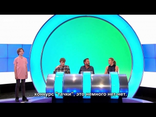 Would I Lie To You 11x03 - James Acaster, Gabby Logan, Melvin Odoom, Fay Ripley [Русские субтитры]