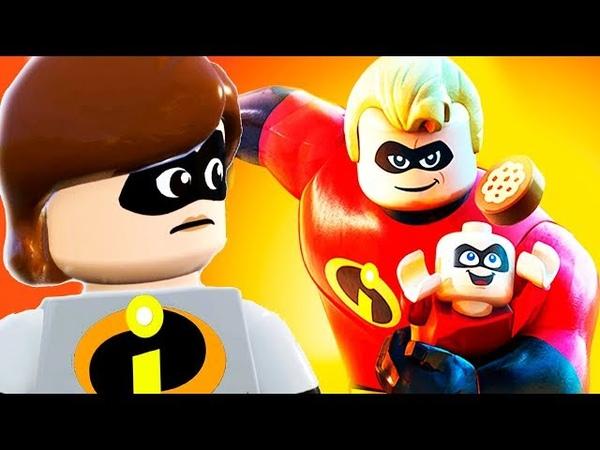 Суперсемейка 2 ЛЕГО игровой мультик для детей 3 Летсплей мультфильм 2018 LEGO THE INCREDIBLES