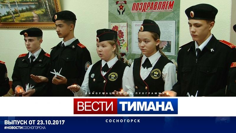 ✳ Вести Тимана. Сосногорск | 23.10.2017