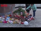 Что будет с цветами и игрушками, которые принесли в память погибшим кемеровчанам?
