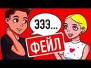 Топ10 Способов Стать ЖЕЛАННЫМ Для Девушек!