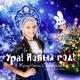 Кристина Смирнова - Ура! Новый год!