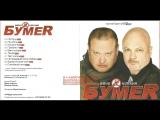 Группа Бумер (Юрий Алмазов) Вино&ampкокаин 2010