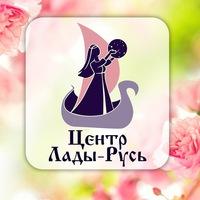 Логотип ЦЕНТР ЛАДЫ-РУСЬ / Онлайн-консультация психолога