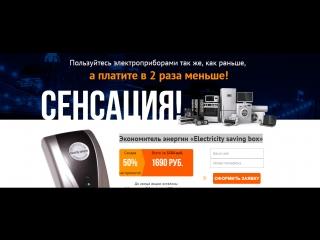 Технические характеристики «Electricity saving box»