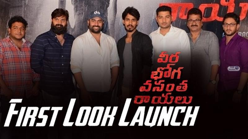Veera Bhoga Vasantha Rayalu First Look Launch | Nara Rohit, Sudheer Babu, Sree Vishnu | VBVR