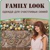 FAMILY LOOK | ПЕРМЬ | Прокат платьев
