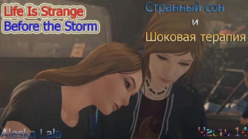 Странный сон и шоковая терапияLife is Strange Before the StormЧасть 14Aleska Lala