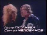 Сергей Челобанов и Алла Пугачёва - Незванный гость 1992 год.