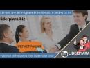 LiderPiara обзор отзывы регистрация сервис по поиску и сбору целевой аудитории