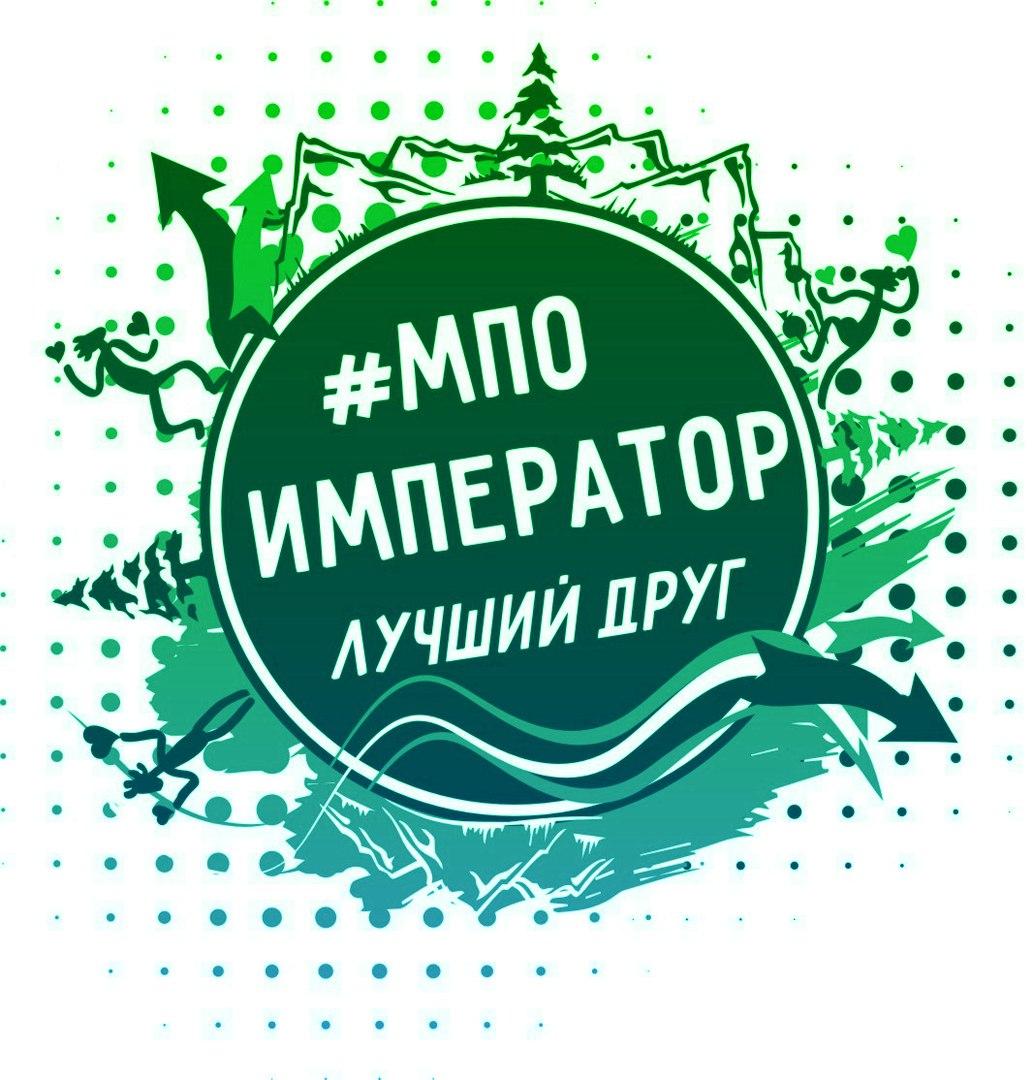 Афиша МПО ИМПЕРАТОР / НОВЫЙ НАБОР 2019