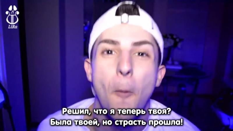 [LiRa] THE CRUSH SONG (Русский адаптированный перевод)