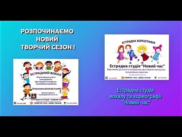 Естрадна студія Новий час розпочинає новий творчий навчальний сезон 2018-2019 Полтава