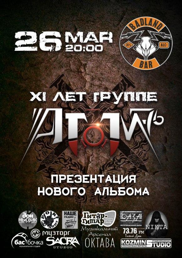 анонс концерта XI лет АТОМ-76