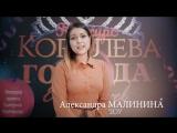 Видеоприглашение участницы конкурса КОРОЛЕВА ГОРОДА Александры Малининой