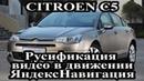 Сitroen C5 2006-2008 Rt4, Rt5 - русификация меню, карты россии, USb, видео в движении, мирорлинк