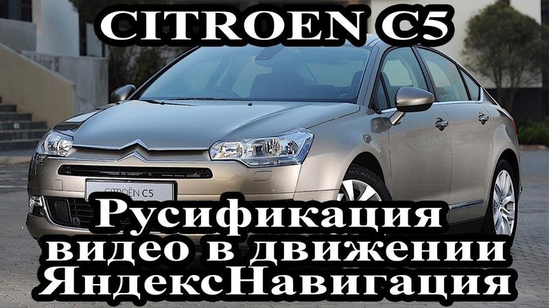 Сitroen C5 (2006-2008) Rt4, Rt5 - русификация меню, карты россии, USb, видео в движении, мирорлинк