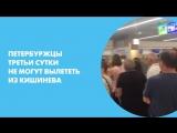 Петербуржцы третьи сутки не могут вылететь из Кишинева