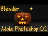 Blender+Photoshop
