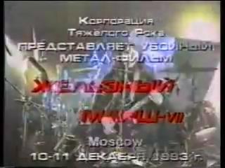 Телешоу Железный марш 1995 год