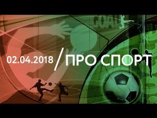 02.04 | ПРО СПОРТ. Дебют Ибрагимовича