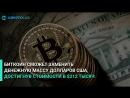 News 3.08 ZombieBoy, Bitcoin, Coinbase