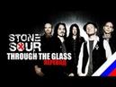 STONE SOUR Through the Glass перевод на русском языке FATALIA