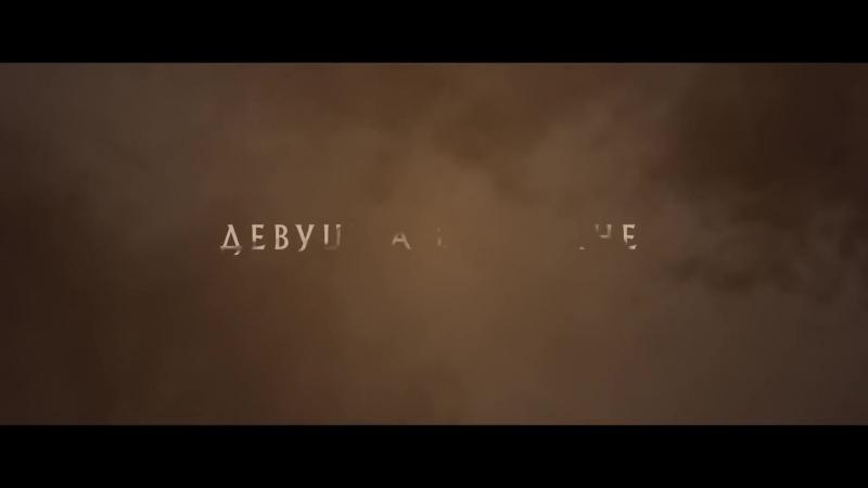 Девушка в тумане (2018) Трейлер