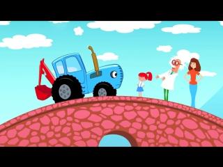 ЧТО ТЫ ДЕЛАЛ СИНИЙ ТРАКТОР - Развивающая детская песня мультик kids song